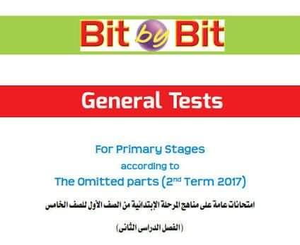 امتحانات اللغه الانجليزيه لصفوف المرحلة الابتدائية الترم الثاني بعد الحذف والتعديل