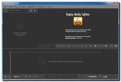 Replay Media Splitter 3 - Вид при загрузке