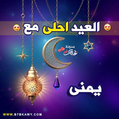 العيد احلى مع يمنى