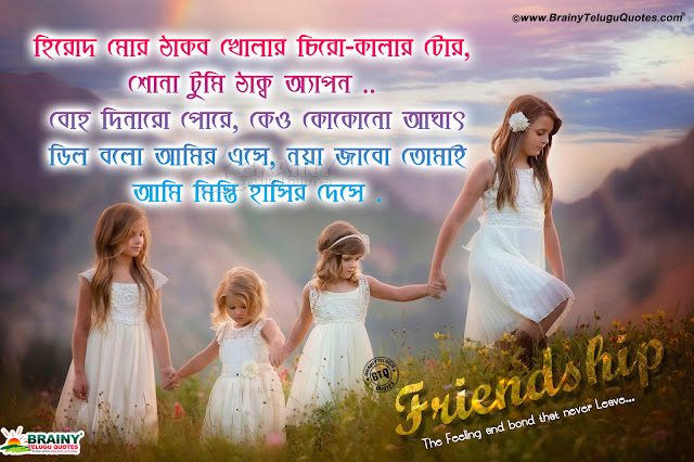 bengali quotes, famous bengali online friendhship quotes, bengali whats app status messages