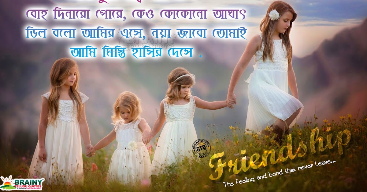 Bengali Famous Heart Touching Friendship Quotes Hd Wallpapers Free