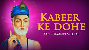 Kabir Ke Dohe In Hindi Arth Sahit PDF