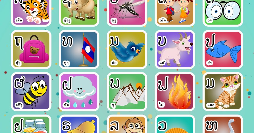 Lao Alphabet Chart