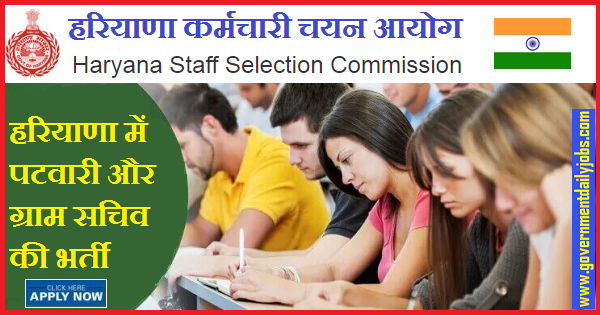 Haryana Canal Patwari & Gram Sachiv Recruitment 2019 for 1327 Posts
