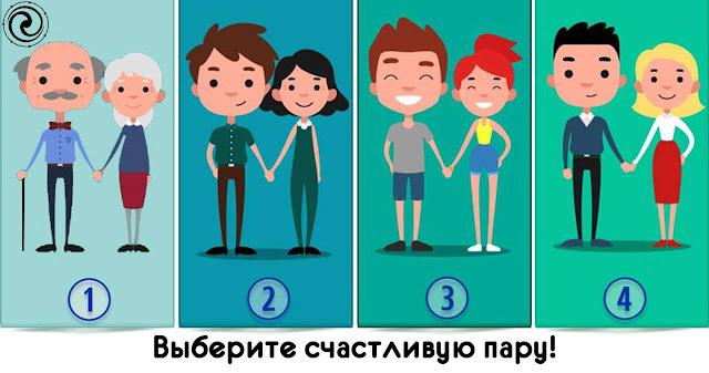 Выберите счастливую пару!   Эзотерика и самопознание Фото Эзотерика Отношения любовь выбор