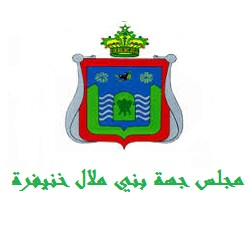 مجلس جهة بني ملال خنيفرة