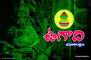 Ugadi Telugu greetings Lord Ganesha