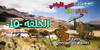 مستملحات عمي التهامي ومراتو رقية - الحلقة 10