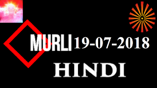 Brahma Kumaris Murli 19 July 2018 (HINDI)