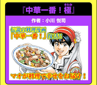 """Chuka Ichiban! Kiwami"" el próximo manga de Etsushi Ogawa"
