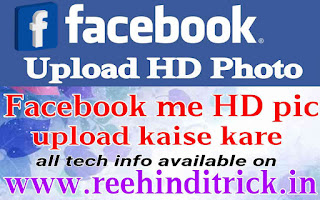 Facebook me HD pic upload kaise kare 1