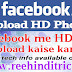 Facebook me HD pic upload kaise kare