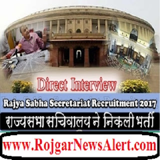 Rajya Sabha Secretariat Job Recruitment 2017