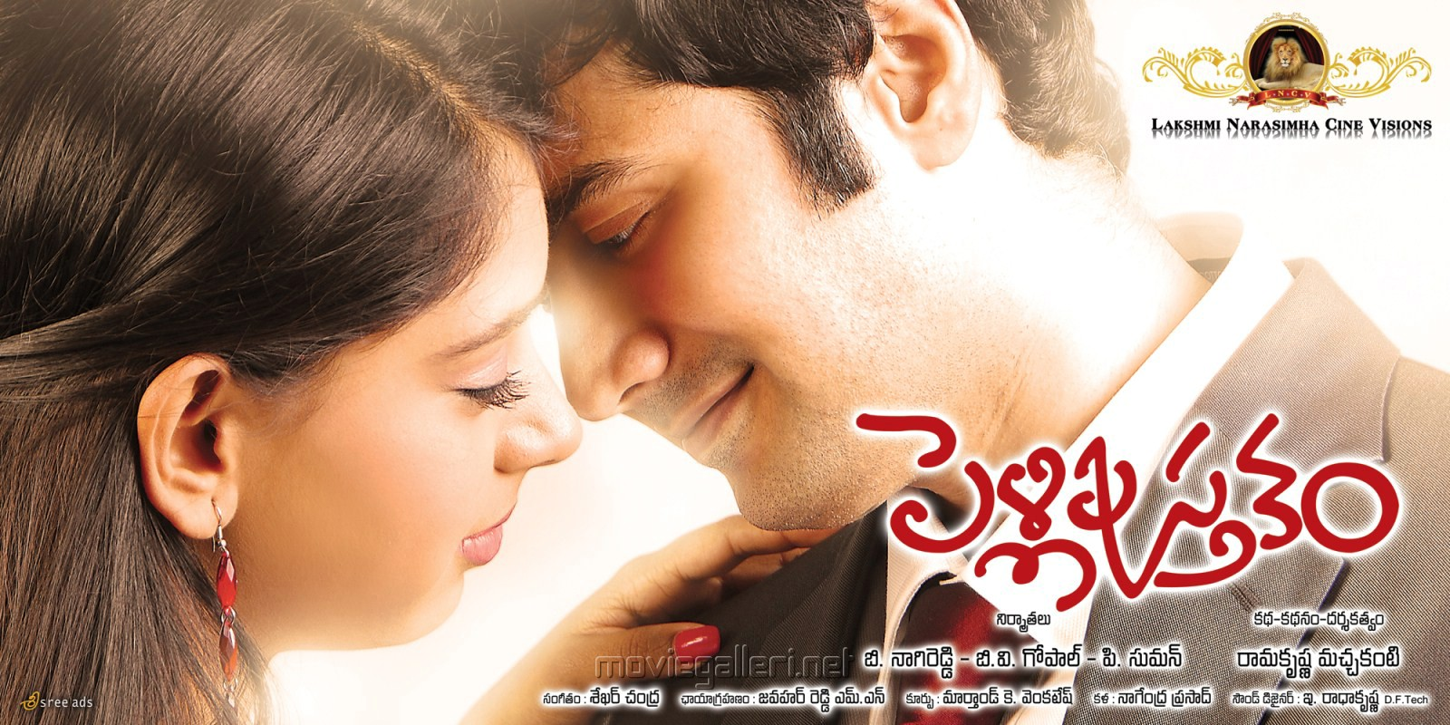 😱 Love song video download telugu mp3 | Heart Touching