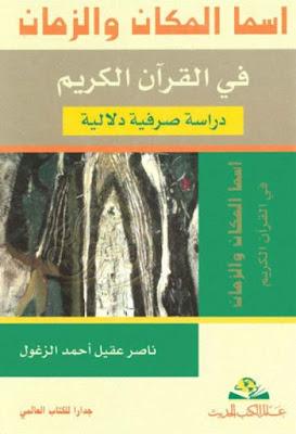 أسماء المكان والزمان في القرآن الكريم, دراسة صرفية دلالية - ناصر الزغلول , pdf