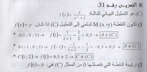 حل تمارين29، 28 ،30،33 ، 31، 32  الصفحة - 48 - في رياضيات علمي 31