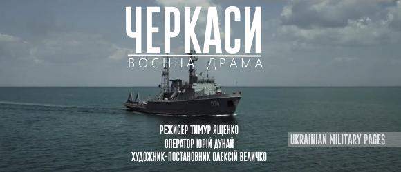 воєнна драма ЧЕРКАСИ - Ukrainian Military Pages