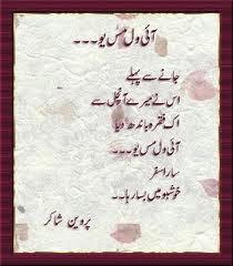 I Miss You SMS In Urdu Poetry