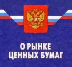 Этапы формирования рынка ценных бумаг в России