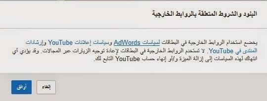 شرح  الميزة الجديدة فى اليوتيوب اضافه بطاقات للفيديو  Add cards to Youtube