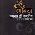 Jounota : Bhagwan Shree Rajneesh 18+ Adult Bangla Book ( যৌনতা : বাংলা অনুবাদ ই বুক ) { প্রাপ্ত বয়স্কদের জন্য }