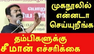 Seeman Speech | FACEBOOK