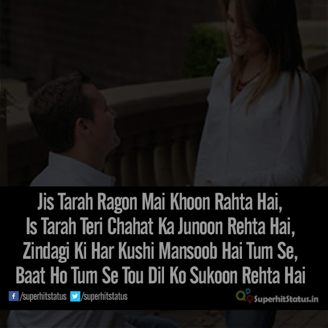 Best Propose Day Shayari in Hindi Of Love 2017 SMS