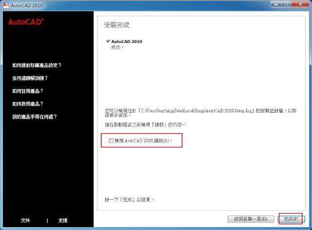 autocad 2014 繁體 中文 破解 版 下載