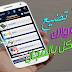 لا تضيعك أموالك بالاشتراك تطبيق خرافي و رائع جدا لمشاهدة المئات من القنوات العربية و العالمية المشفرة و المفتوحة بالمجان