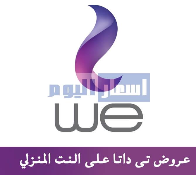 عروض we adsl 2020