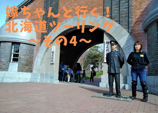 北海道ツーリング 網走監獄 レンタルバイク