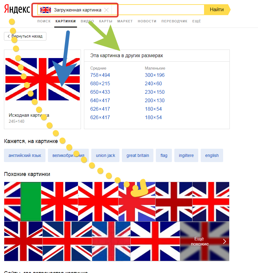 Яндекс картинки загрузить свою картинку, днем