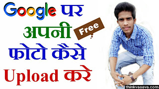 Google par apni photo kaise daale