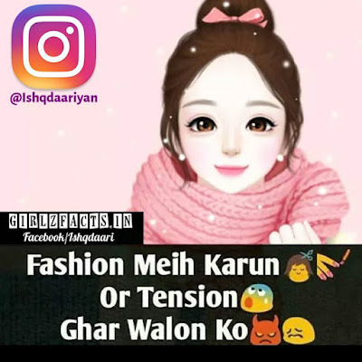 Fasion Meh Karun or Tension Ghar Walon Ko