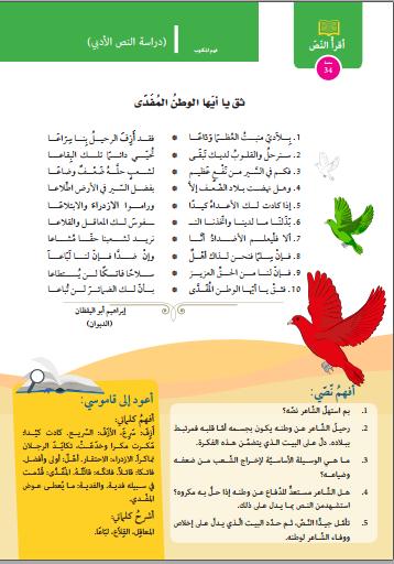 نص يا أيها الوطن المفدى لغة عربية سنة أولى متوسط