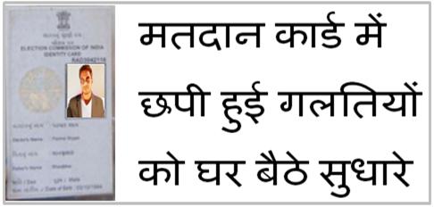 Voter Id card me hui galtiyo ko sudhare ghar baithe