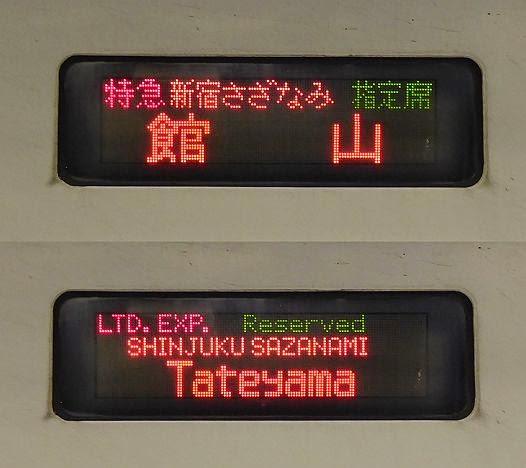 新宿さざなみ 館山行行き 255系