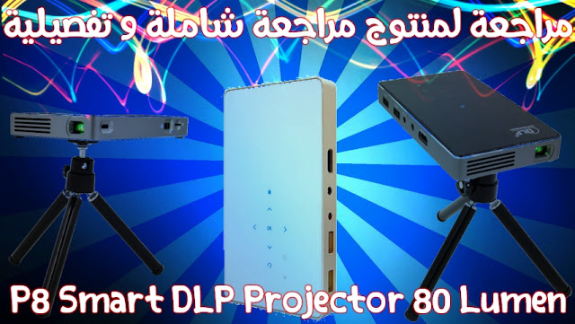 infoey,مراجعة لمنتوج P8 Smart DLP Projector 80 Lumens مراجعة شاملة و تفصيلية,P8 Smart DLP Projector 80 Lumens,P8 Smart DLP Projector 80 Lumens مراجعة,مراجعة P8 Smart DLP Projector 80 Lumens,مراجعة شاملة و تفصيلية,مراجعة P8 Smart DLP Projector 80 Lumens شاملة و تفصيلية,P8 Smart DLP Projector 80 Lumens Android 4.4 OS,مراجعة P8 Smart DLP Projector 80 Lumens Android 4.4 OS,مراجعة P8 Smart DLP Projector 80 Lumens Android 4.4 OS شاملة و تفصيلية,منتوج P8 Smart DLP Projector mini