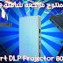 مراجعة لمنتوج P8 Smart DLP Projector 80 Lumens مراجعة شاملة و تفصيلية