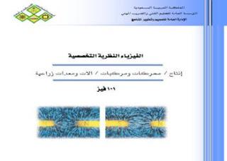 منهج الفيزياء النظرية التخصصية pdf
