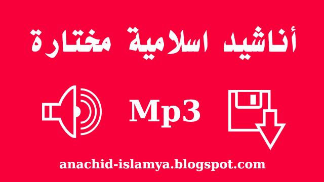 تحميل انشودة العيد mp3