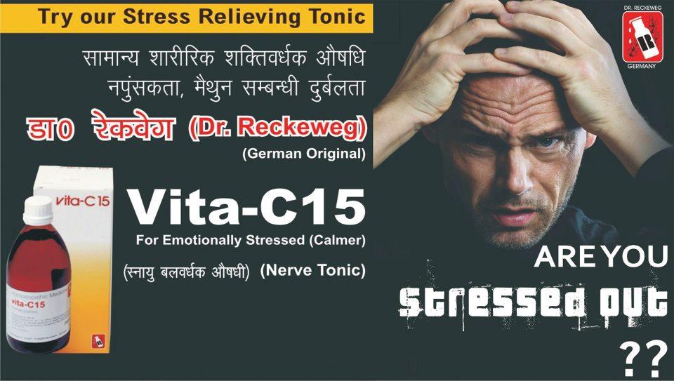 Dr reckeweg medicine list in hindi
