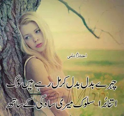 Sad Poetry | Urdu Sad Poetry | Sad Shayari | Poetry Pics | Urdu Poetry World,Urdu Poetry,Sad Poetry,Urdu Sad Poetry,Romantic poetry,Urdu Love Poetry,Poetry In Urdu,2 Lines Poetry,Iqbal Poetry,Famous Poetry,2 line Urdu poetry,Urdu Poetry,Poetry In Urdu,Urdu Poetry Images,Urdu Poetry sms,urdu poetry love,urdu poetry sad,urdu poetry download,sad poetry about life in urdu