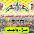 حركة فتح منطقة الشيخ رضوان شرقاً بغرب غزة تقدم واجب العزاء لعائلة عوض الكرام