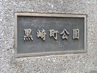 黒崎町公園
