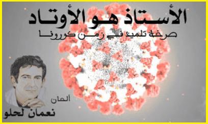 أغنية عن الأستاذ للفنان المغربي نعمان الحلو
