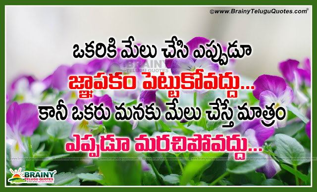 Here is a New Telugu Language Doubt Quotations and Messages Free, Most Famous telugu Language Doubt Quotes and Messages, Inspiring Anumanam Telugu Kavithalu, Telugu daily Good Thoughts and Wallpapers online, Daily Good reads in Telugu Language Free. Life Thoughts in Telugu Language, Telugu Inspiring Manchi maatalu, Good Reads in Telugu Language, Brainy Telugu Quotes and Messages, Telugu Nice Jnanakadali Images and Quotes Wallpapers, Telugu BrainyTeluguQuotes Wallpapers and Famous Images, Telugu Padyalu BHaavalu Images.Telugu Language Best Success Messages and Quotes Wallpapers, Telugu Success Messages and Wallpapers, Telugu HD Quotes Wallpapers, Daily Good Lines in Telugu Language, Telugu Manchi Matalu, Success Lines with Motivational Quotes in Telugu Language, Trust Quotes in Telugu language with Wallpapers.