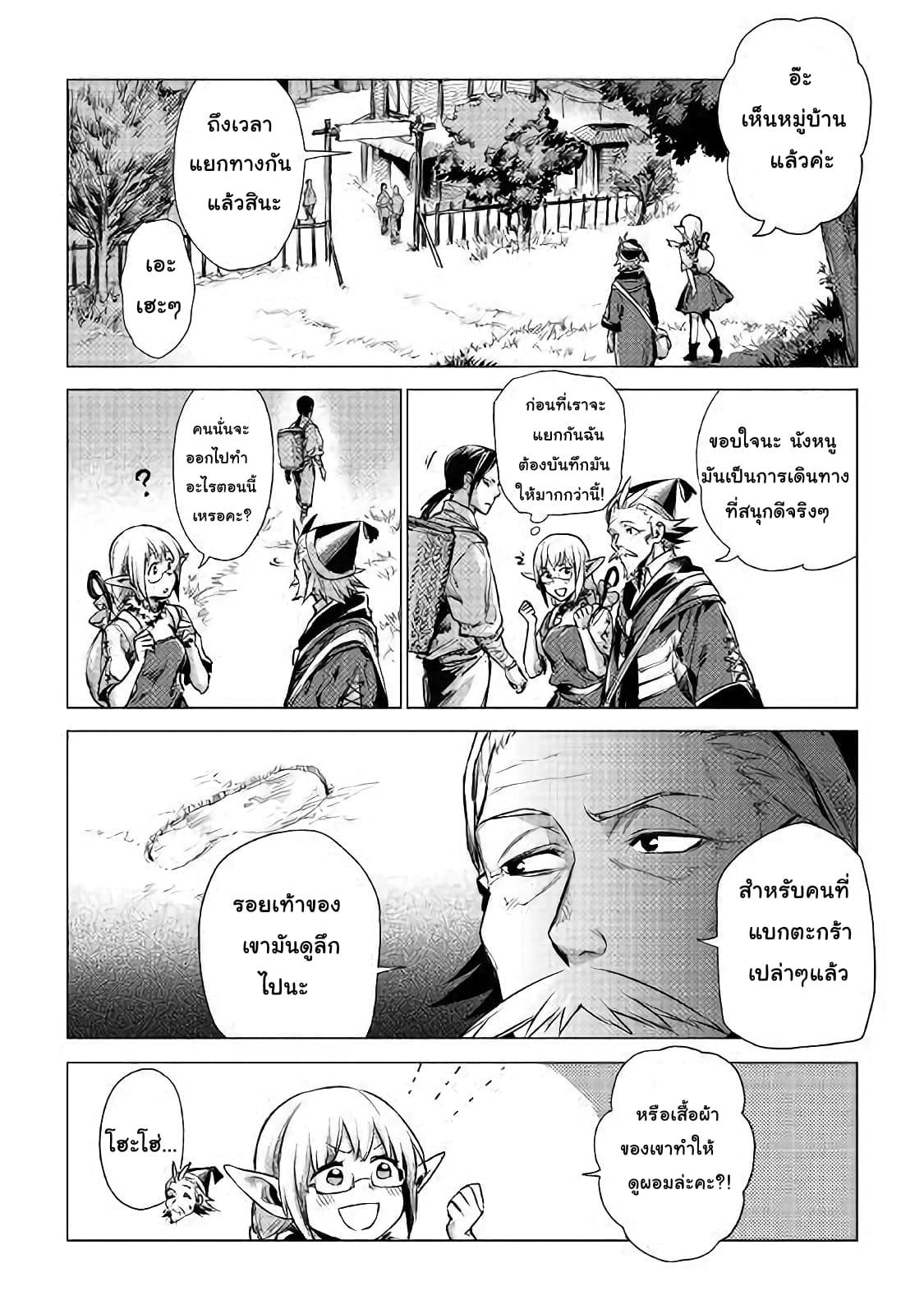 อ่านการ์ตูน Ojii sama ga iku ตอนที่ 2 หน้าที่ 18