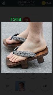 женская обувь гэта 17 уровень 470 слов