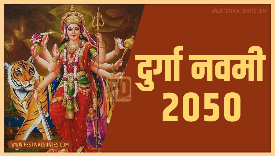 2050 दुर्गा नवमी पूजा तारीख व समय भारतीय समय अनुसार
